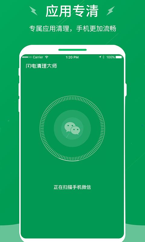 闪电清理大师app图3