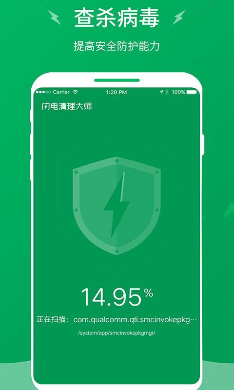 闪电清理大师app官方最新版安装图片1