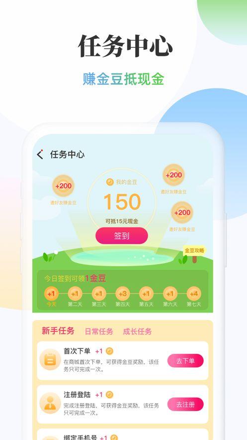 一车独秀商城app图2