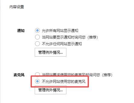 瀏(liu)覽器如何(he)開啟不(bu)允許網站使用麥克風?設置方法(fa)分享(xiang)[多圖]