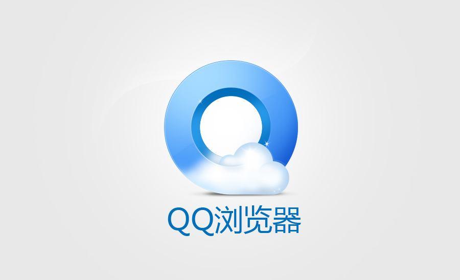 QQ浏览器不能播放视频怎么办?要如何解决[多图]