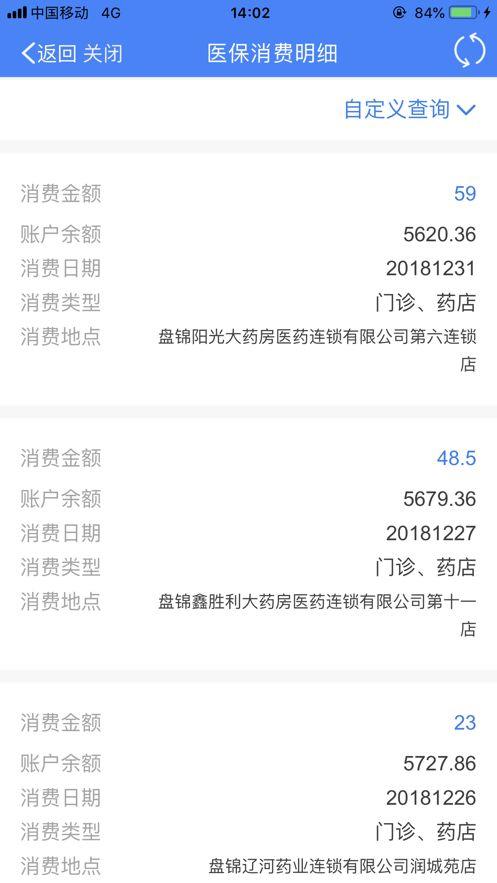 盘锦智慧人社app官方最新版图片2