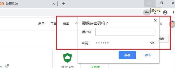 怎么讓谷歌瀏覽器記住密碼?讓谷歌瀏覽器記住密碼的方法[多圖]