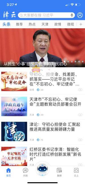 津云客户端app图2