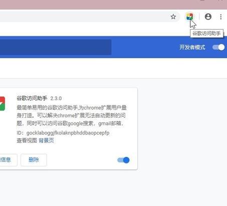 谷歌瀏覽器怎樣開啟谷歌訪問助手解除訪問限制?操作方法分享[多圖]