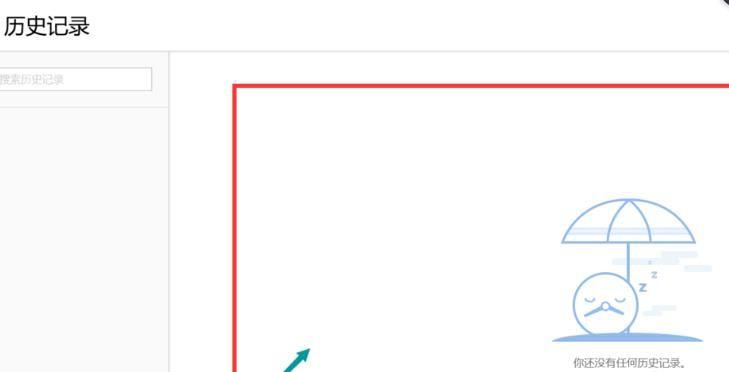 浏览器记录删除怎么恢复?记录删除恢复的方法[多图]图片2