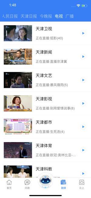 津云客户端app图3
