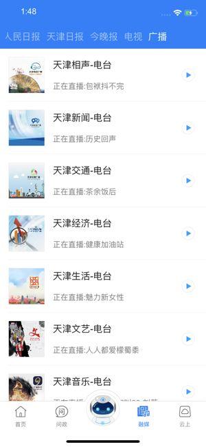 津云客户端app图1