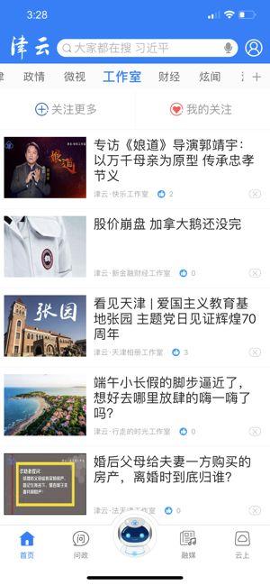 津云客户端下载app2020官方最新版图片1