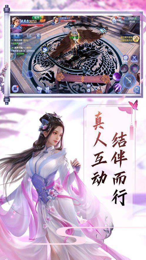 山海封魔传安卓官网版图片1