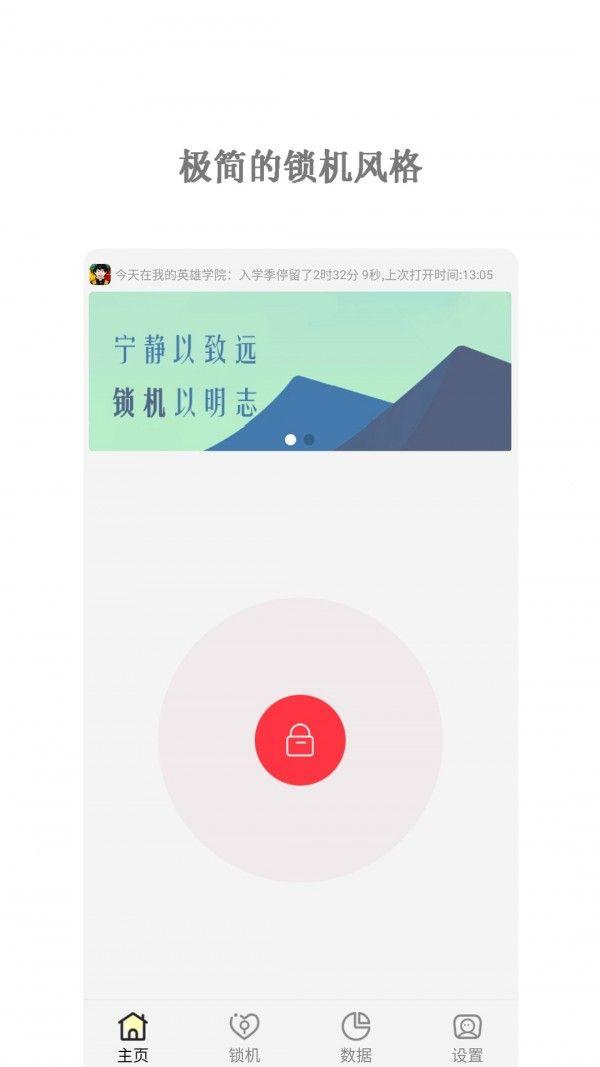 戒掉手机瘾app图2