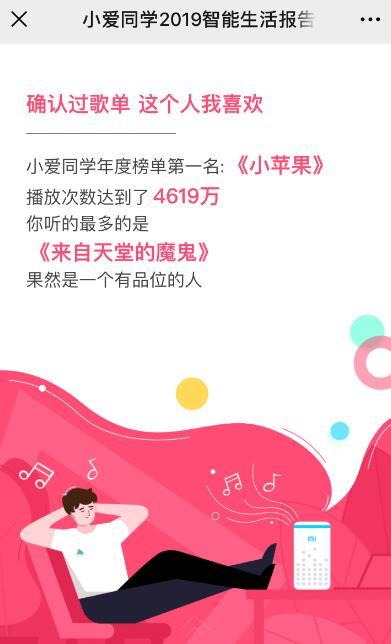 小米小爱同学2019年度趣味报告如何查看?查看方法分享[多图]