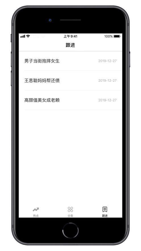 全民热点app图2
