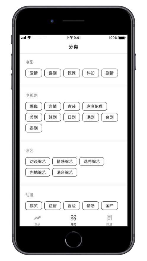 全民热点app图1