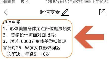 手机QQ浏览器如何扫描提取资料上的文字?设置分享[多图]图片7
