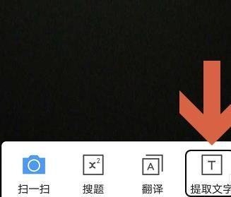 手机QQ浏览器如何扫描提取资料上的文字?设置分享[多图]图片3