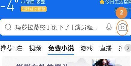 手机QQ浏览器如何扫描提取资料上的文字?设置分享[多图]图片2
