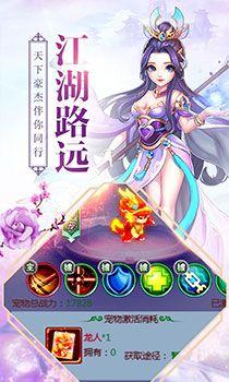 巅峰剑神传说官网版图3
