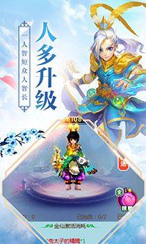 巅峰剑神传说手游官方版图片1
