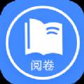 淄博法院互联网阅卷平台