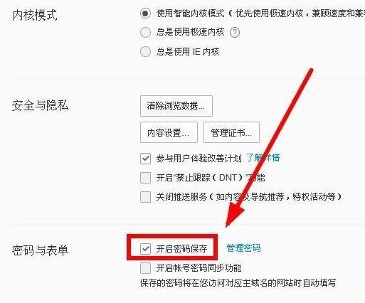 如何关闭QQ浏览器的《密码保存》设置?设置方法分享[多图]图片5