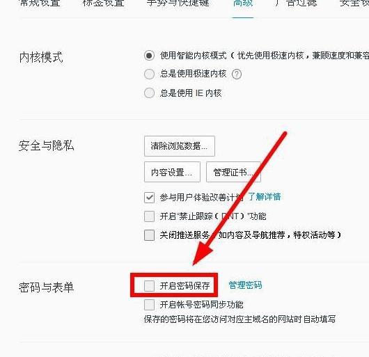 如何关闭QQ浏览器的《密码保存》设置?设置方法分享[多图]