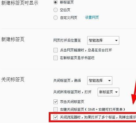 如何关闭QQ浏览器打开多标签的关闭提示?关闭QQ浏览器打开多标签的关闭提示的方法[多图]