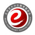 大兴教育云app