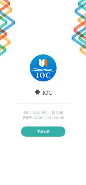 IOC石油链app图3