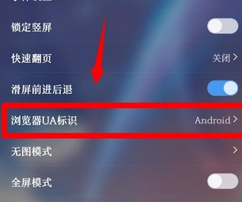 QQ浏览器怎么切换浏览器UA标识为电脑?QQ浏览器切换浏览器UA标识为电脑的方法[多图]图片4