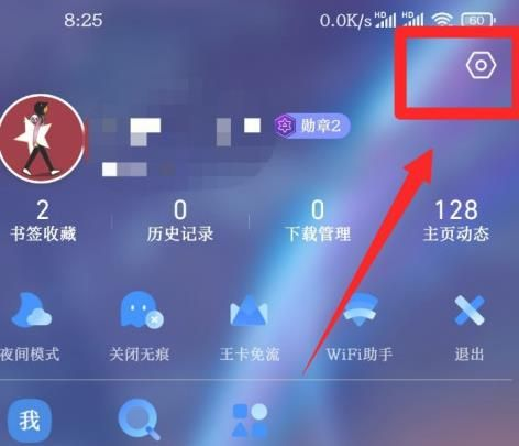QQ浏览器怎么切换浏览器UA标识为电脑?QQ浏览器切换浏览器UA标识为电脑的方法[多图]图片3