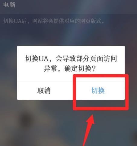 QQ浏览器怎么切换浏览器UA标识为电脑?QQ浏览器切换浏览器UA标识为电脑的方法[多图]图片6