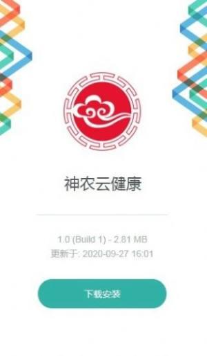 神农云健康app图1