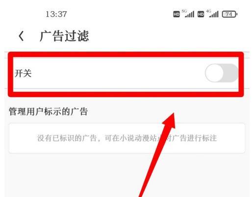 UC浏览器手机版怎么开启广告过滤?UC浏览器手机版开启广告过滤的方法[多图]