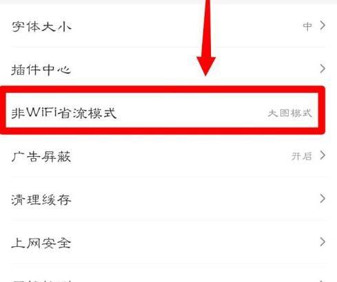 手机百度非WiFi状态怎么开启无图模式?手机百度非WiFi状态开启无图模式的方法[多图]图片4