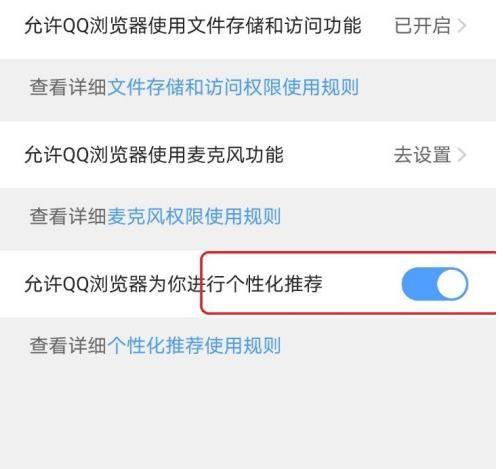 qq浏览器怎样关闭个性化推荐?qq浏览器关闭个性化推荐的方法[多图]图片5