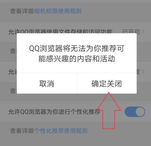 qq浏览器怎样关闭个性化推荐?qq浏览器关闭个性化推荐的方法[多图]