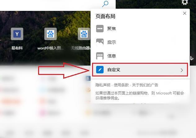 新版edge浏览器的新标签页如何关闭推荐内容?新版edge浏览器的新标签页关闭推荐内容的方法[多图]图片3