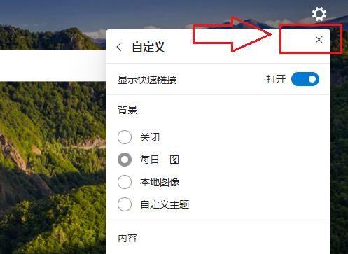 新版edge浏览器的新标签页如何关闭推荐内容?新版edge浏览器的新标签页关闭推荐内容的方法[多图]图片6