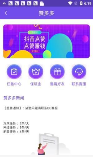 多赞app图2