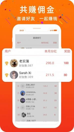小米赚呗app图2