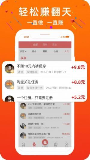 小米赚呗app图1