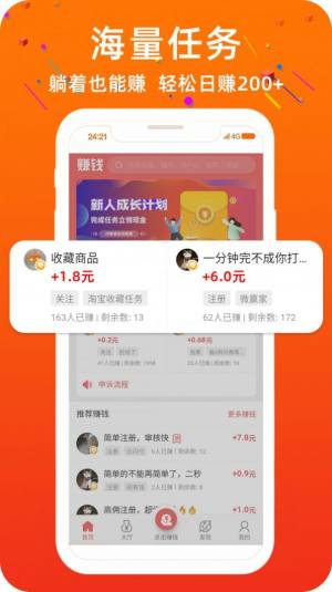 小米赚呗app图3