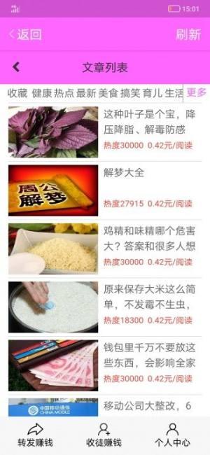 玫瑰网app官网版图片1