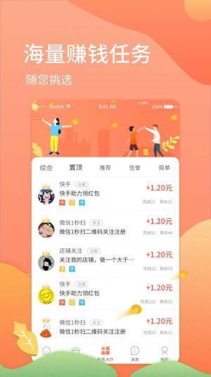 聚民任务app图1