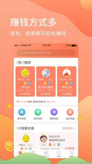 聚民任务app图2