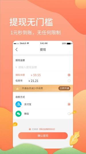 聚民任务app图3