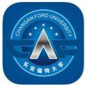 长安福特大学