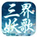 三界妖歌官网版