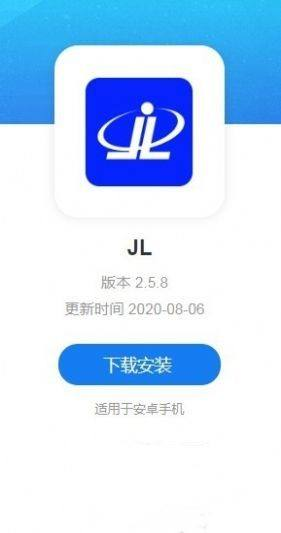 JL吉利链app官方版下载图片1